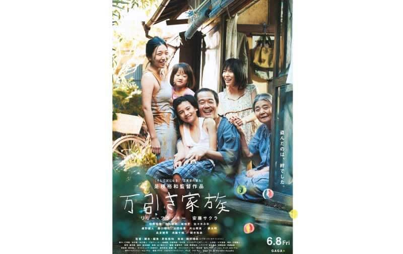 映画『万引き家族』ネタバレ結末 誰一人として本物の家族ではない実在一家の事件が題材