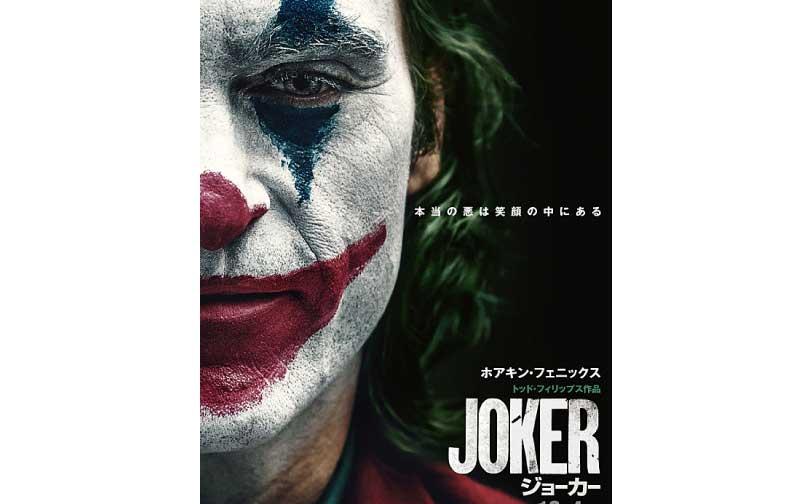 映画『ジョーカー』2019あらすじネタバレと感想。結末の足跡の意味とは?