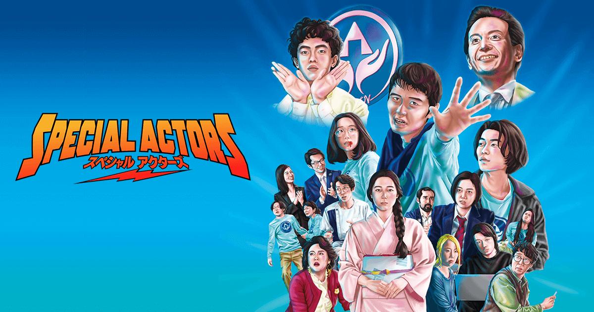 『スペシャルアクターズ』映画あらすじネタバレと感想。大大どんでん返しで面白い!