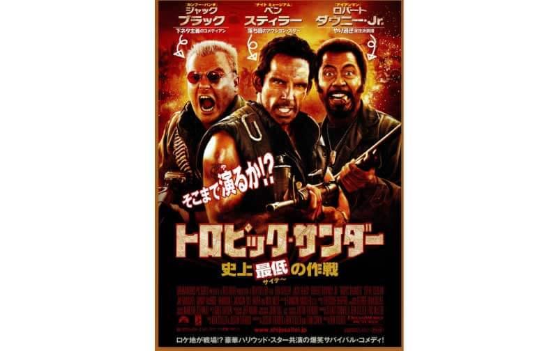 『トロピック・サンダー/史上最低の作戦』映画界をブラックたっぷりで描くアクションコメディ超大作