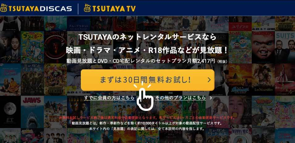 TSUTATADISCAS/TV