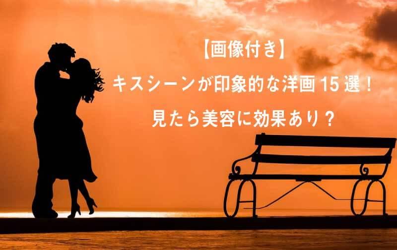 【画像あり】キスシーンが印象的な洋画15選!見たら美容に効果あり?