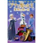 『アナと雪の女王』キャラクター名一覧と声優(オリジナル・吹替)紹介