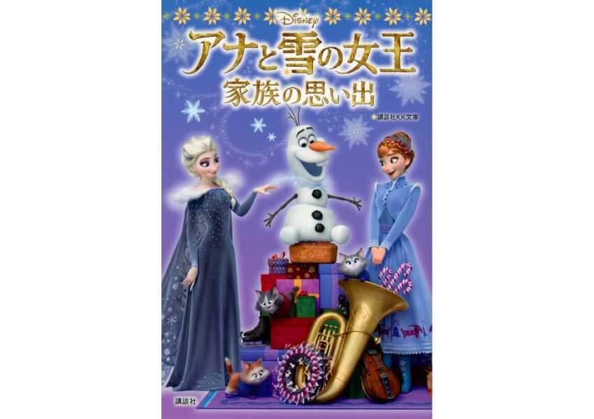 オラフ主人公『アナと雪の女王 家族の思い出』あらすじと感想、見どころ3点紹介