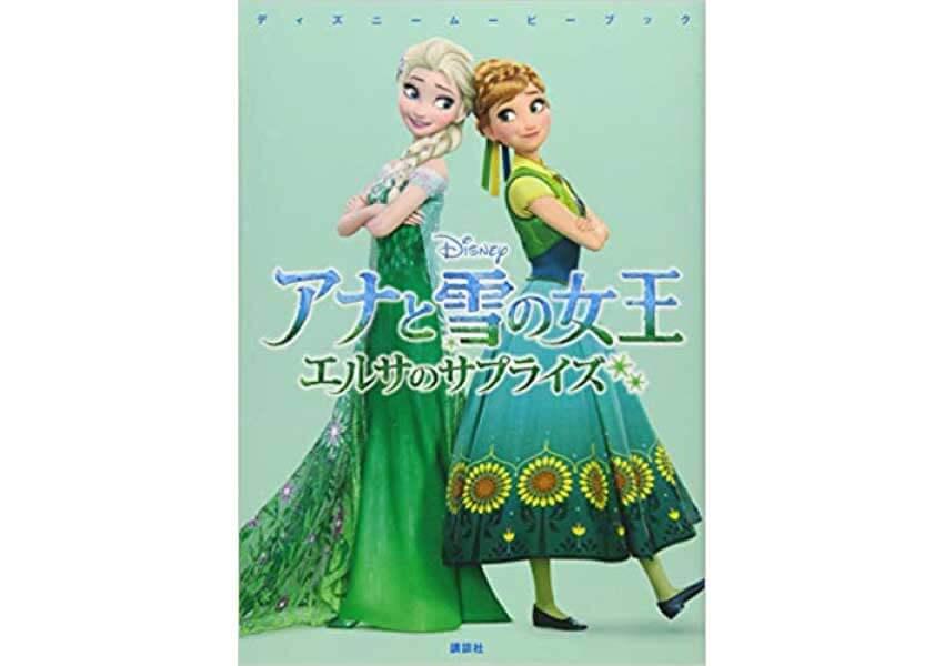 『アナと雪の女王 エルサのサプライズ』あらすじと感想。仲良し姉妹の姿を見られる
