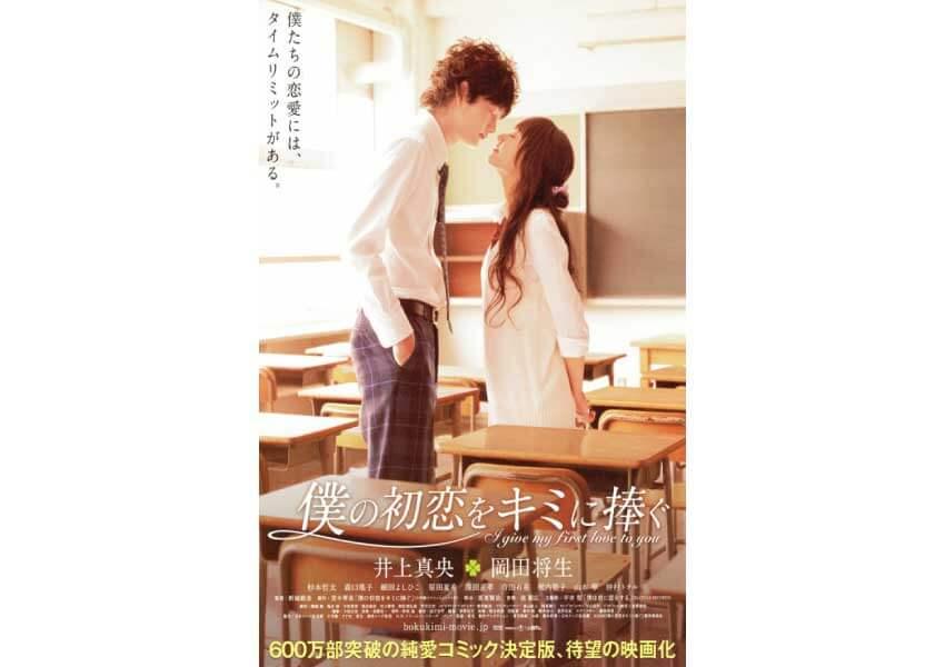 『僕の初恋をキミに捧ぐ』映画 一生分の愛を詰め込んだ純愛ストーリー
