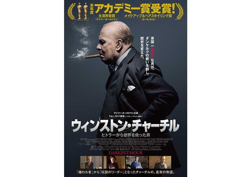 映画『ウィンストン・チャーチル ヒトラーから世界を救った男』