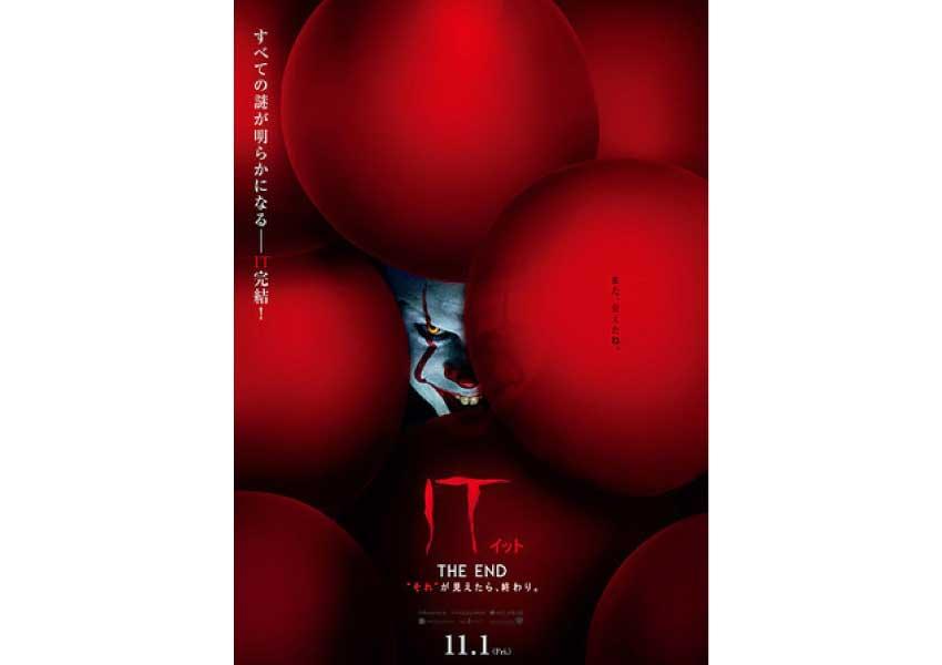 『ITイットTHEEND』映画ネタバレ感想。ペニーワイズから進め!のエール