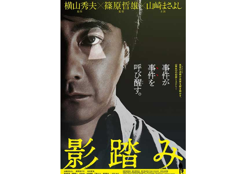 『影踏み』映画のネタバレ結末と感想!小説とは異なるストーリー