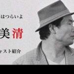 映画『男はつらいよ』寅さんの登場人物・キャスト紹介(演者紹介あり)