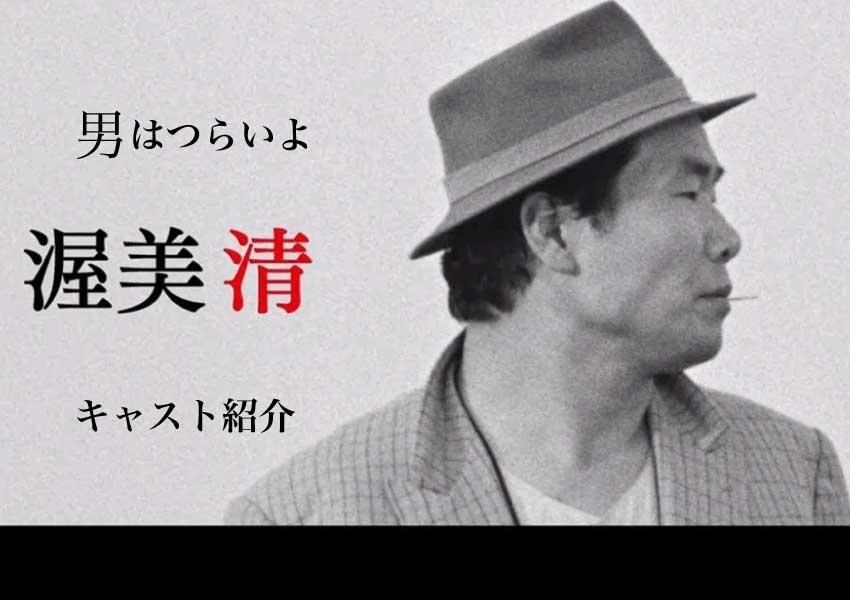 映画『男はつらいよ』登場人物・キャスト紹介