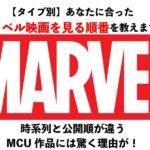 【タイプ別】マーベル映画を見る順番!時系列と公開順が違うMCU作品には驚く理由があった!