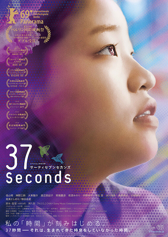 映画「37Seconds」
