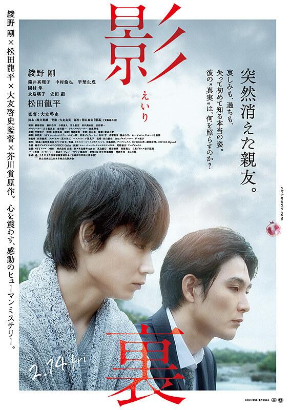 『影裏』映画ネタバレ感想。松田龍平と綾野剛が陰を淡々とリアルに表現!