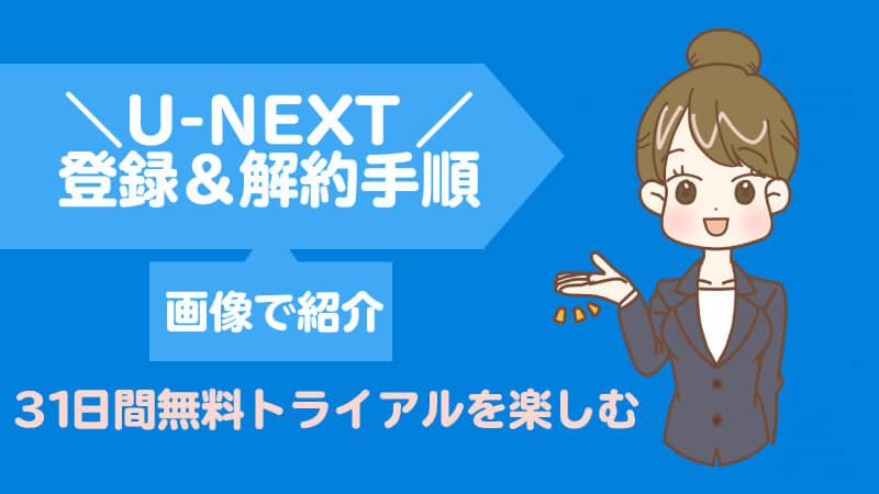 【画像解説】U-NEXT(ユーネクスト)の登録&解約手順!無料トライアルを120%楽しむ