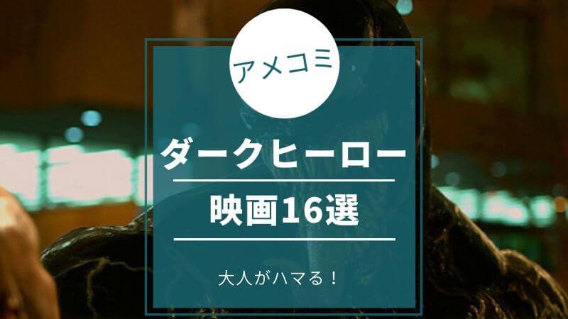 【大人がハマる】ダークヒーロー映画おすすめ16選!アメコミが熱い!