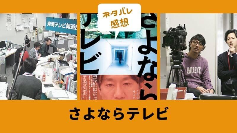 ドキュメンタリー映画「さよならテレビ」が問う、報道のあり方とは?