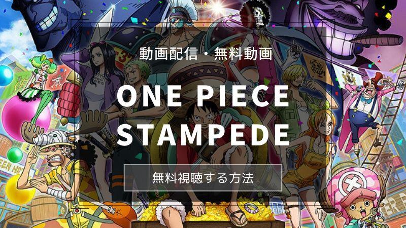 劇場版『ONE PIECE STAMPEDE』無料映画を動画フルで視聴する3つの方法