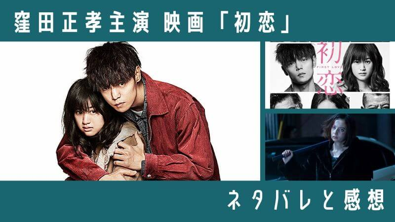 映画『初恋』ネタバレ感想。窪田正孝主演