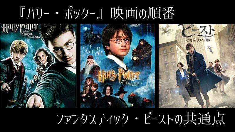 『ハリー・ポッター』映画の順番やファンタスティックビーストの共通点