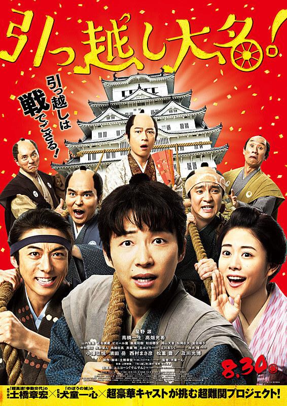 映画「引っ越し大名!」ポスター