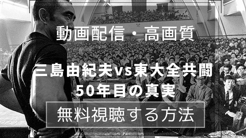 『三島由紀夫vs東大全共闘 50年目の真実』動画配信を無料視聴で必見!