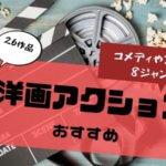 洋画アクション映画おすすめ26作品【コメディ・スパイなど8ジャンル別】