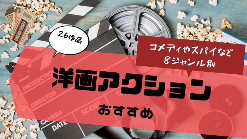 洋画アクション映画おすすめ26作品